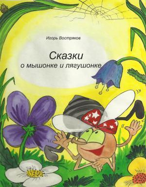 Сказки о мышонке и лягушонке