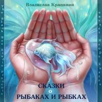 Сказки о рыбаках и рыбках