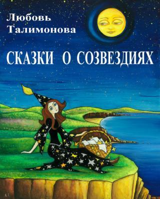 Сказки о созвездиях