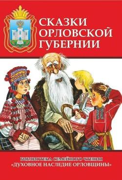 Сказки Орловской губернии (Из собрания сказок Иосифа Федоровича Каллиникова)