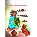 Сказки от Тётушки Алины