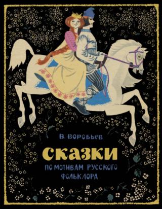 Сказки по мотивам русского фольклора
