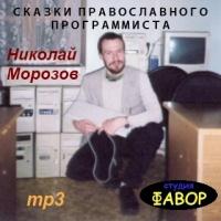 Сказки православного программиста