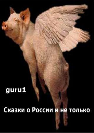 Сказки про Россию и не только