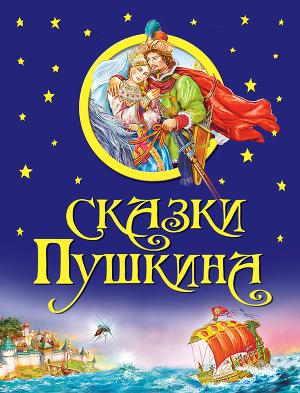 Сказки Пушкина (с илл.)