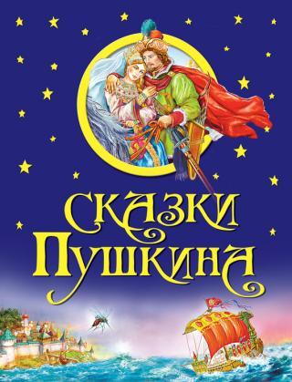 Сказки Пушкина [с иллюстрациями]