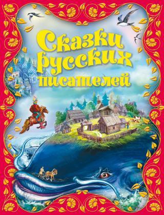 Сказки русских писателей [с иллюстрациями]