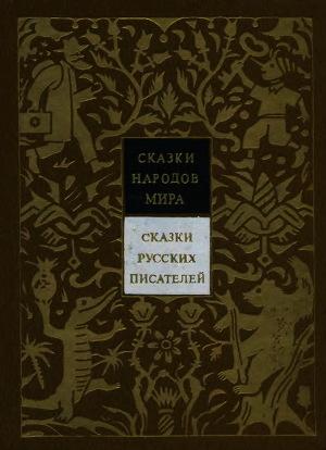 Сказки русских писателей. Том 2