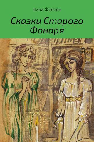 Сказки Старого Фонаря [publisher: SelfPub.ru]