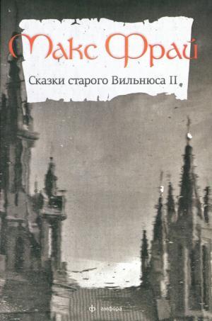 Сказки старого Вильнюса II [HL]