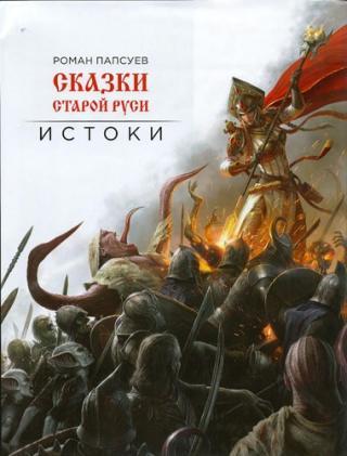 Сказки старой Руси. Истоки часть 1