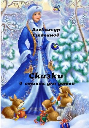 Сказки в стихах для детей (СИ)