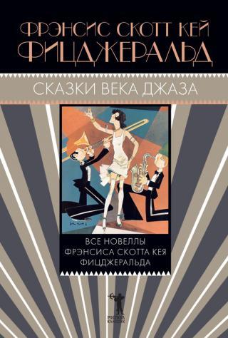 Сказки века джаза (сборник)