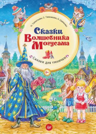 Сказки волшебной страны (СИ)
