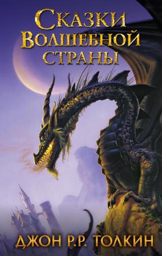 Сказки Волшебной страны
