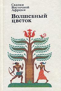 Сказки Восточной Африки. Волшебный Цветок