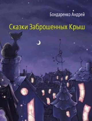 Сказки Заброшенных Крыш (К)
