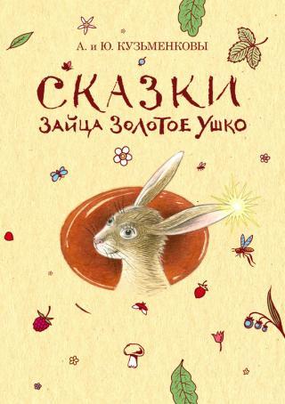 Сказки зайца Золотое Ушко