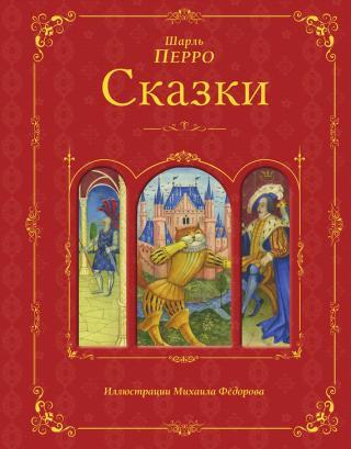 Сказки зарубежных писателей. Выпуск 2