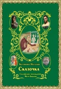 Сказочка или Сказявские похождения Моти Быкова (СИ)