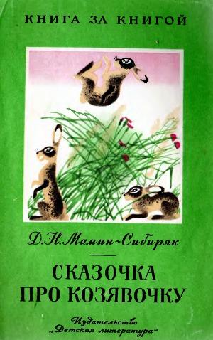 Сказочка про Козяврчку (рис. М. Успенской)