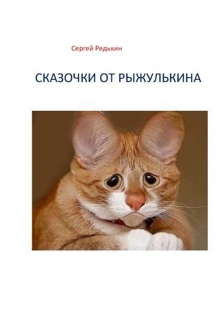 Сказочки от Рыжулькина