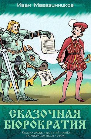 Сказочная бюрократия (сборник) (СИ)
