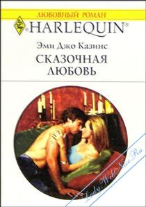 Сказочная любовь