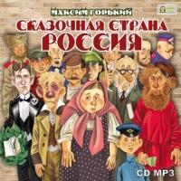 Сказочная страна Россия
