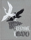 Сказочник Кивагмэ