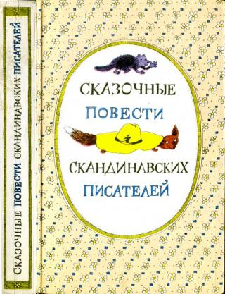 Сказочные повести скандинавских писателей [сборник]