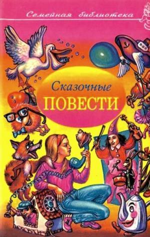 Сказочные повести. Выпуск четвертый