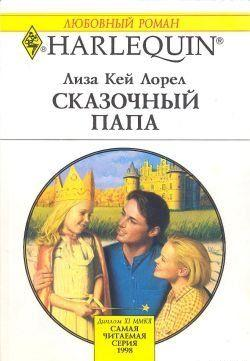 Сказочный папа