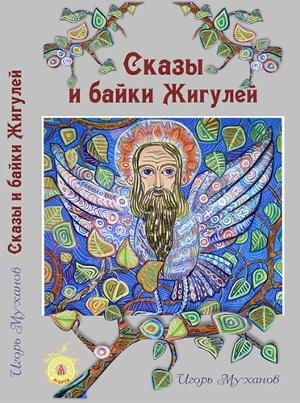 Сказы и байки Жигулей (издание 2016)