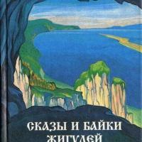 Сказы и байки Жигулей