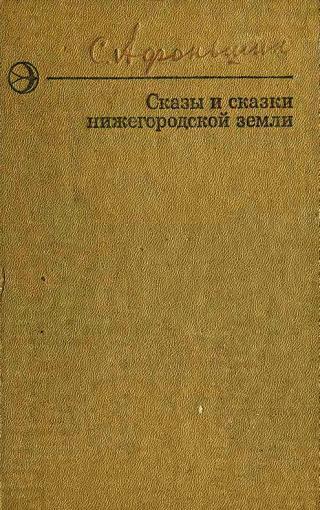 Сказы и сказки нижегородской земли