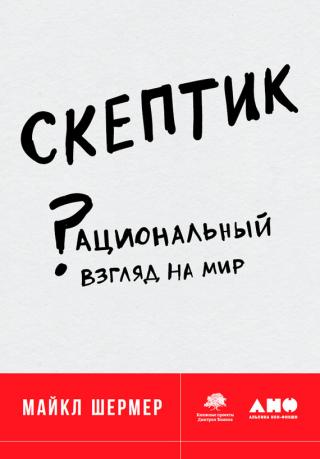 Скептик [Рациональный взгляд на мир]