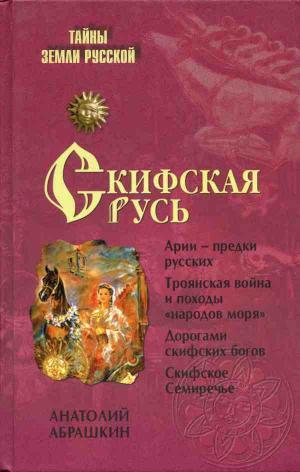 Скифская Русь. От Трои до Киева