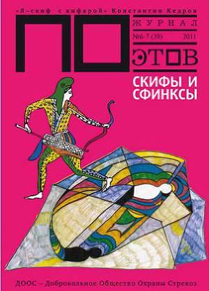 Скифы и Сфинксы (выпуск №7, 2011г.)