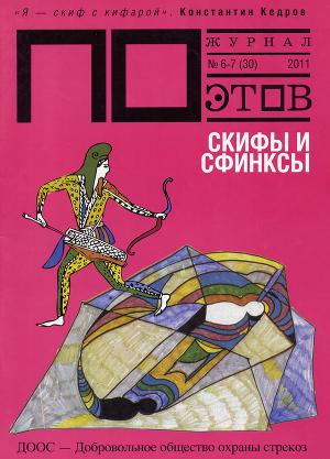 Скифы и сфинксы. Журнал ПОэтов № 6-7 (30) 2011 г.