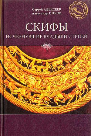 Скифы. Исчезнувшие владыки степей (др. изд.)
