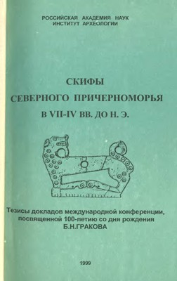 Скифы Северного Причерноморья в VII-IV вв. до н.э.