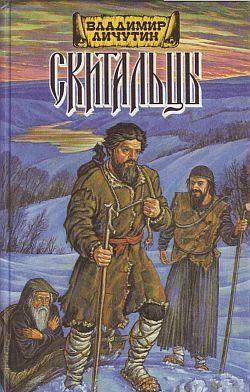 Скитальцы, книга первая