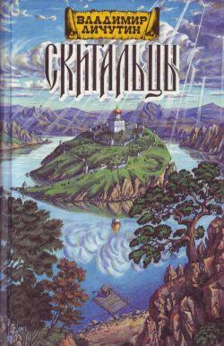Скитальцы, книга вторая