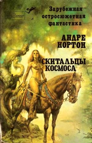 Скитальцы космоса (сборник)