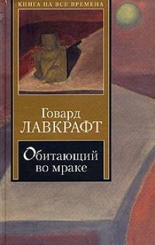 Обложка книги Скиталец тьмы