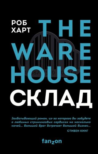 Склад = The Warehouse [litres]