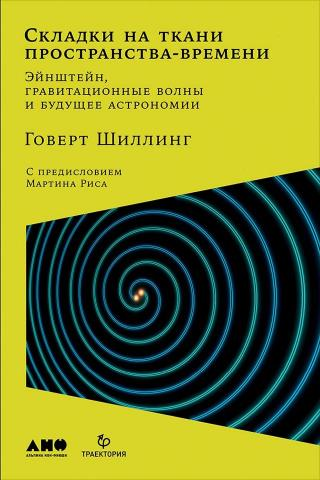 Складки на ткани пространства-времени [Эйнштейн, гравитационные волны и будущее астрономии] [litres]