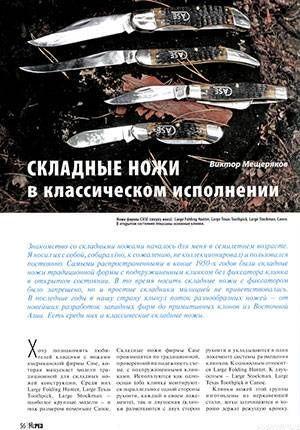 Складные ножи в классическом исполнении