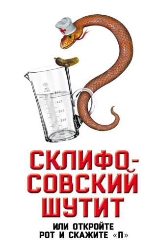 Склифосовский шутит, или Откройте рот и скажите «П»